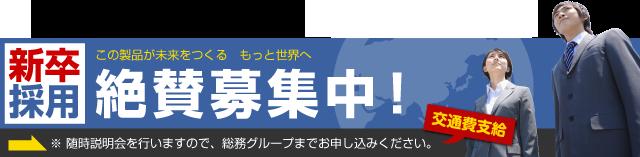 東尾メック株式会社